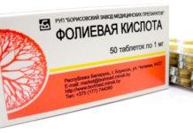 польза фолиевой кислоты при миоме матки