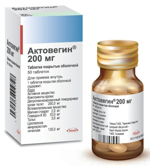 Актовегин в комплексном лечении тонкого эндомтерия