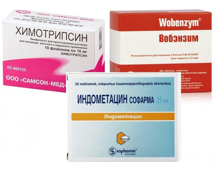 Химотрипсин раствор. индометацин и вобэнзим